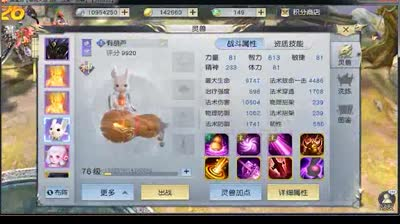天罡3神级御灵操作实录!(江湖丶风筝)
