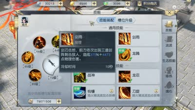 【小道解说】龙将地火骑流派如何加点
