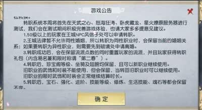 【镇魔曲】5月3日内容更新解读