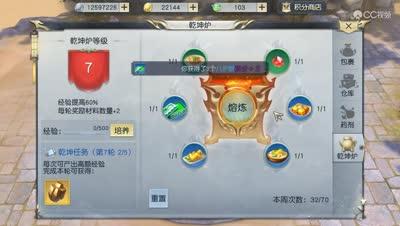 乾坤炉70连开-第五撸!!