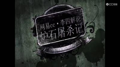 李四解说丶炉石TS记353期:一刀牧,摧毁的不光是奥秘!
