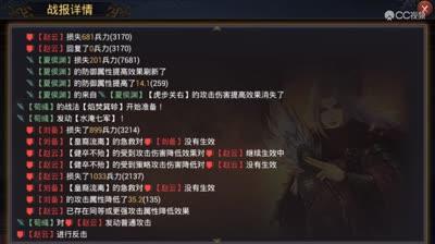【率土之滨】经典魏骑VS庞统蜀步