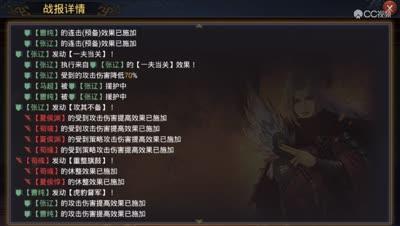 【率土之滨】经典之战-菜刀骑VS魏骑