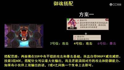 【小臣阴阳师】最惨SSR?-两面佛使用搭配攻略指南
