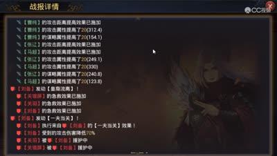【率土之滨】经典菜刀队3回合速秒关羽蜀国家队