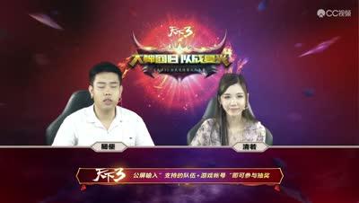 【全民竞技赛】决赛+赛后采访-随便&清若解说视角